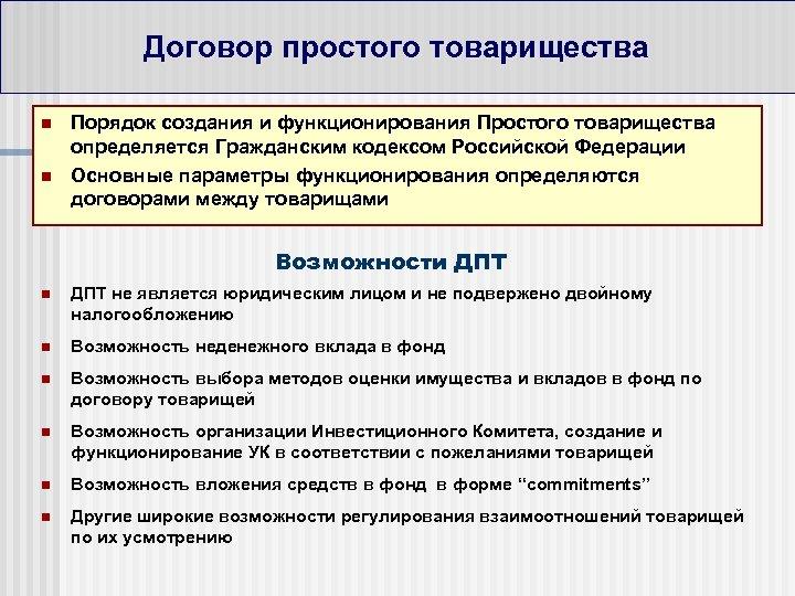 Договор простого товарищества n n Порядок создания и функционирования Простого товарищества определяется Гражданским кодексом