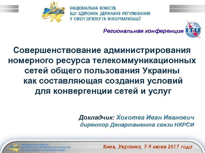 Региональная конференция Совершенствование администрирования номерного ресурса телекоммуникационных сетей общего пользования Украины как составляющая создания