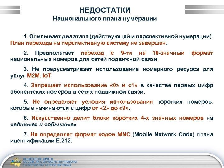 НЕДОСТАТКИ Национального плана нумерации 1. Описывает два этапа (действующей и перспективной нумерации). План перехода