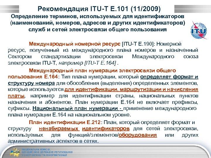 Рекомендация ITU-T E. 101 (11/2009) Определение терминов, используемых для идентификаторов (наименований, номеров, адресов и