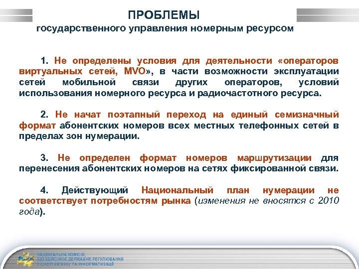 ПРОБЛЕМЫ государственного управления номерным ресурсом 1. Не определены условия для деятельности «операторов виртуальных сетей,