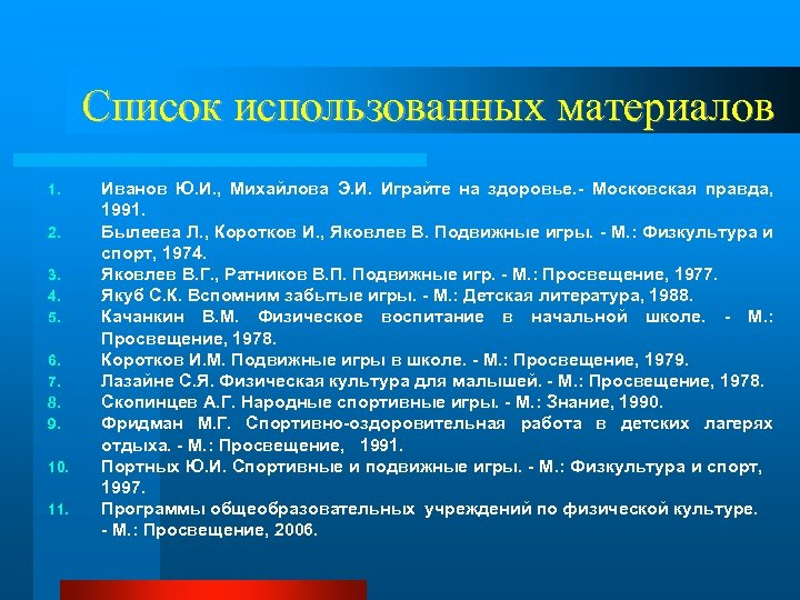 Список использованных материалов 1. 2. 3. 4. 5. 6. 7. 8. 9. 10. 11.