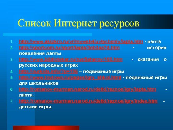 Список Интернет ресурсов 1. 2. 3. 4. 5. 6. 7. http: //www. akipkro. ru/vr/myweb