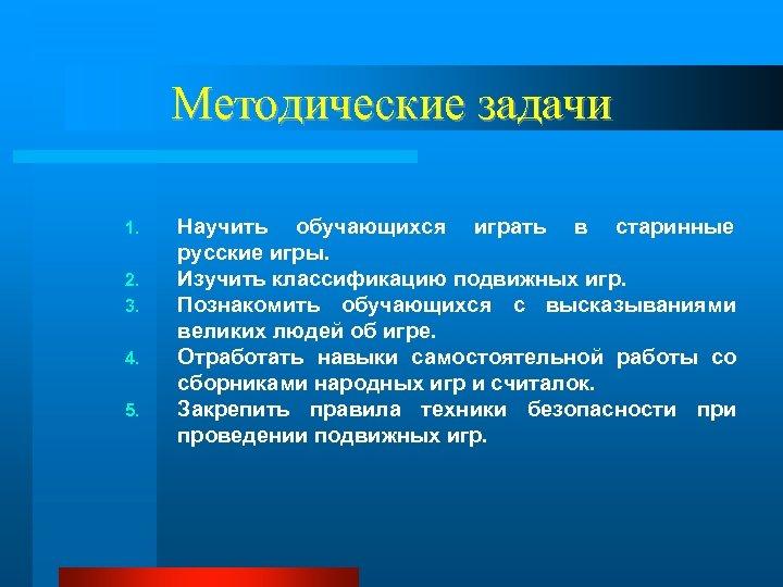 Методические задачи 1. 2. 3. 4. 5. Научить обучающихся играть в старинные русские игры.