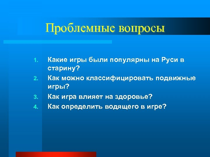 Проблемные вопросы 1. 2. 3. 4. Какие игры были популярны на Руси в старину?