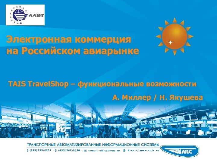Электронная коммерция на Российском авиарынке TAIS Travel. Shop – функциональные возможности А. Миллер /