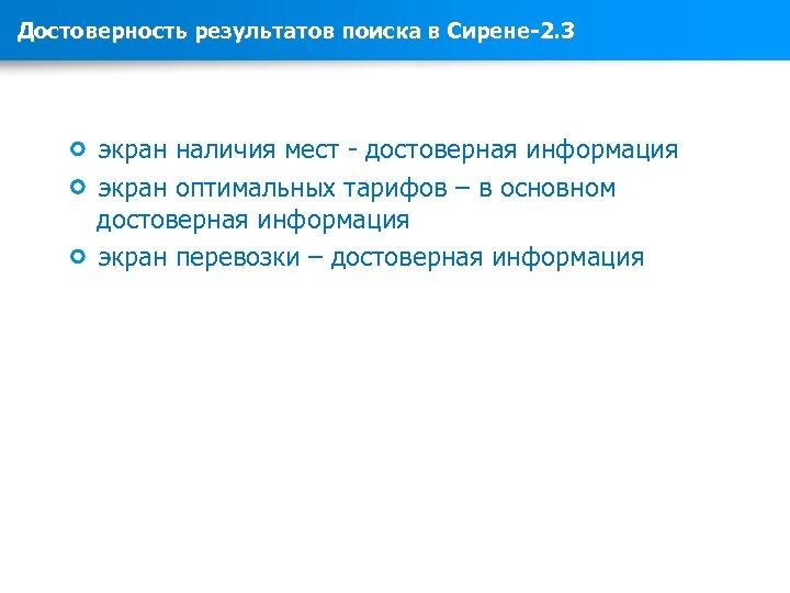 Достоверность результатов поиска в Сирене-2. 3 экран наличия мест - достоверная информация экран оптимальных