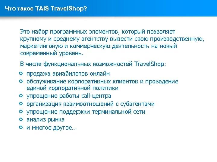Что такое TAIS Travel. Shop? Это набор программных элементов, который позволяет крупному и среднему