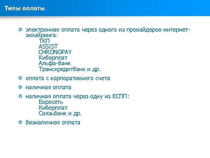 Типы оплаты электронная оплата через одного из провайдеров интернетэквайринга: ТКП ASSIST CHRONOPAY Киберплат Альфа-банк