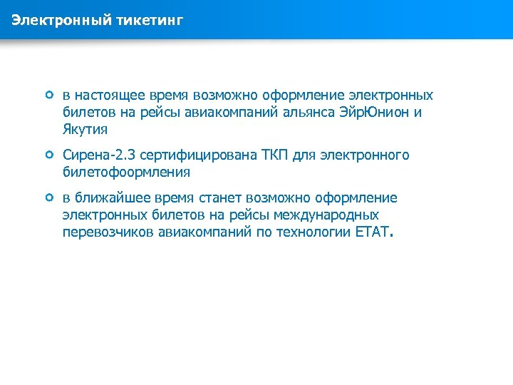 Электронный тикетинг в настоящее время возможно оформление электронных билетов на рейсы авиакомпаний альянса Эйр.