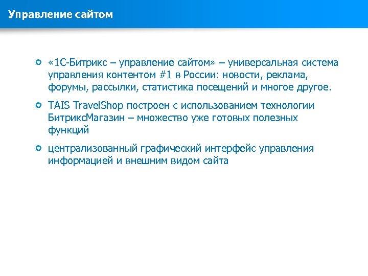Управление сайтом « 1 С-Битрикс – управление сайтом» – универсальная система управления контентом #1
