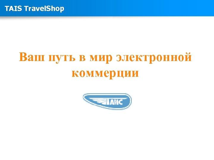 TAIS Travel. Shop Ваш путь в мир электронной коммерции