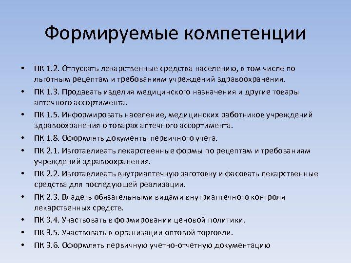 Формируемые компетенции • • • ПК 1. 2. Отпускать лекарственные средства населению, в том