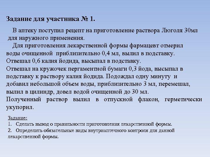Задание для участника № 1. В аптеку поступил рецепт на приготовление раствора Люголя 30