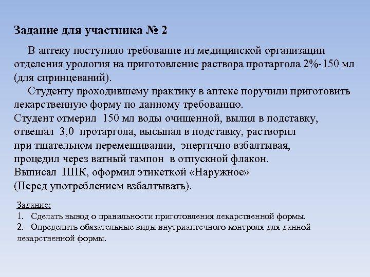 Задание для участника № 2 В аптеку поступило требование из медицинской организации отделения урология