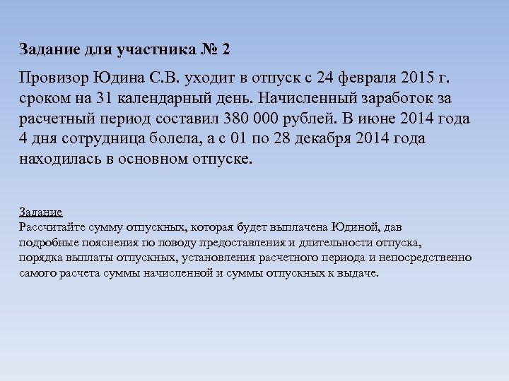 Задание для участника № 2 Провизор Юдина С. В. уходит в отпуск с 24