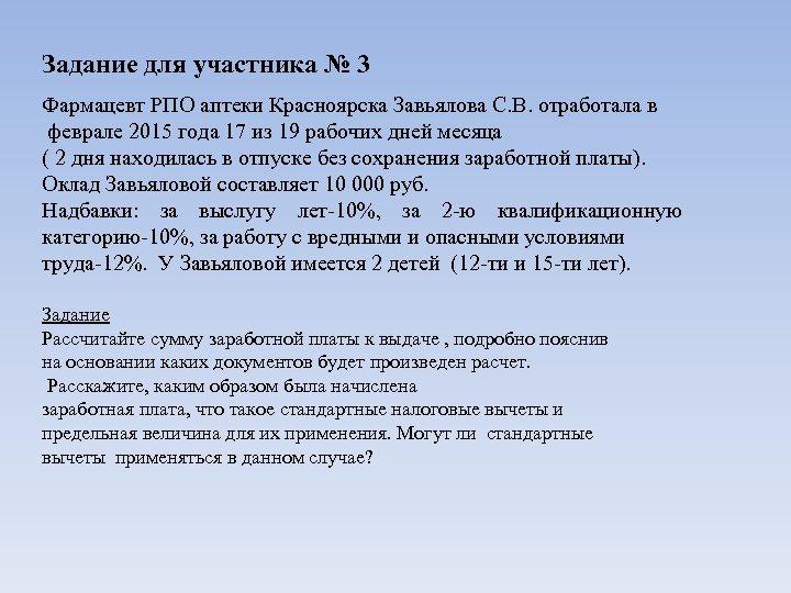 Задание для участника № 3 Фармацевт РПО аптеки Красноярска Завьялова С. В. отработала в