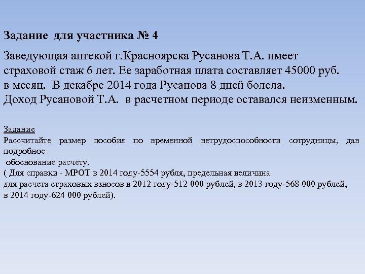 Задание для участника № 4 Заведующая аптекой г. Красноярска Русанова Т. А. имеет страховой