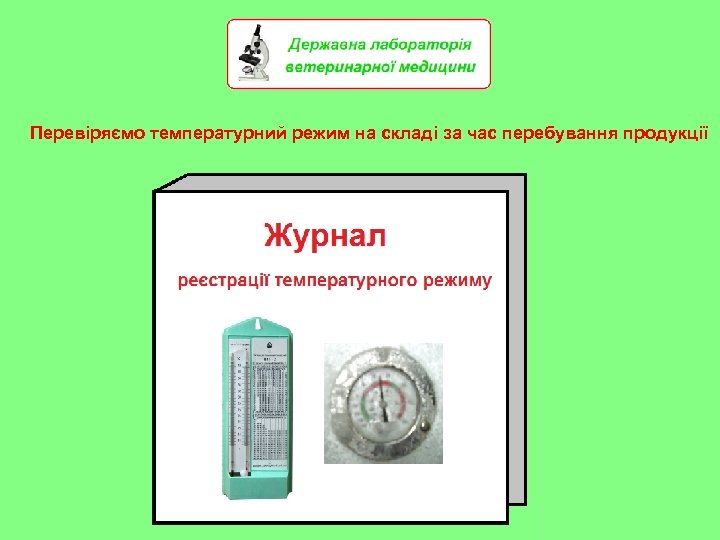 Перевіряємо температурний режим на складі за час перебування продукції 19