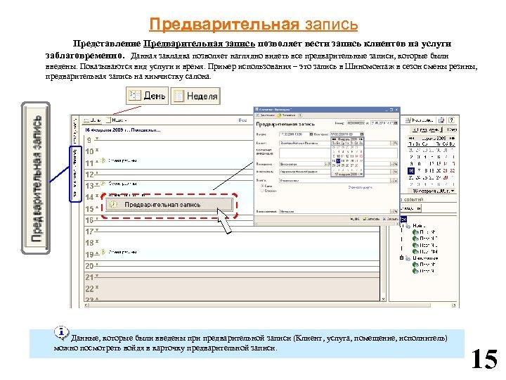 Предварительная запись Представление Предварительная запись позволяет вести запись клиентов на услуги заблаговременно. Данная закладка