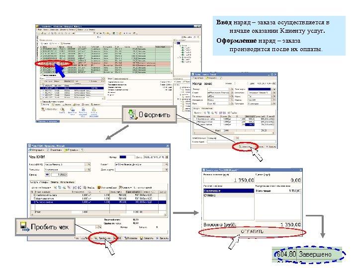 Ввод наряд – заказа осуществляется в начале оказании Клиенту услуг. Оформление наряд – заказа
