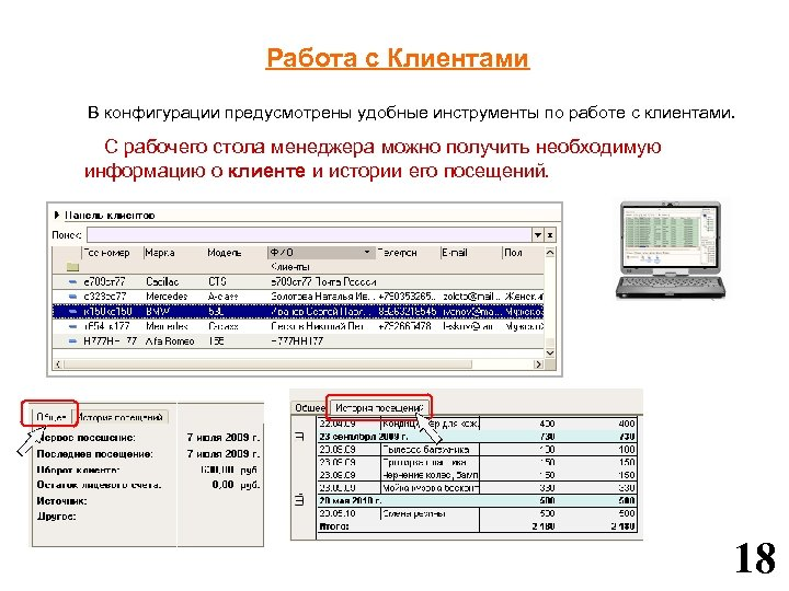 Работа с Клиентами В конфигурации предусмотрены удобные инструменты по работе с клиентами. С рабочего