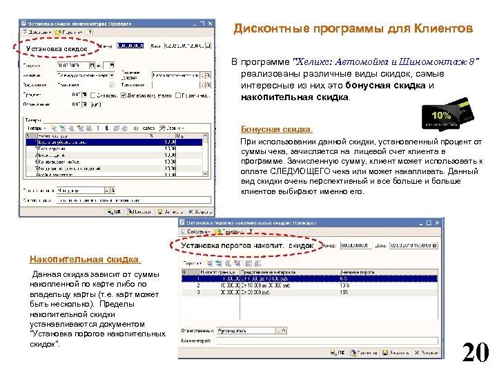 Дисконтные программы для Клиентов Установка скидок В программе