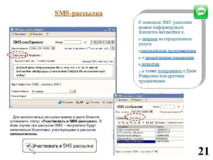 SMS-рассылка С помощью SMS- рассылки можно информировать Клиентов Автомойки о: ь скидках на определенные