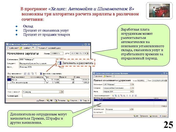 В программе «Хеликс: Автомойка и Шиномонтаж 8» возможны три алгоритма расчета зарплаты в различном