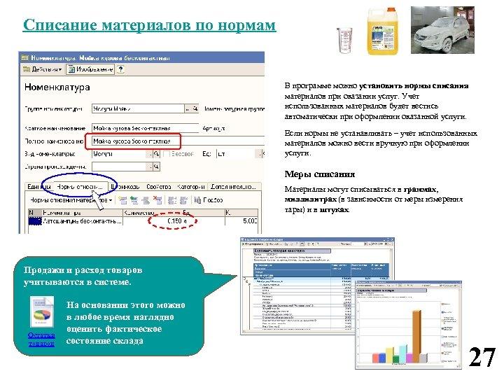 Списание материалов по нормам В программе можно установить нормы списания материалов при оказании услуг.