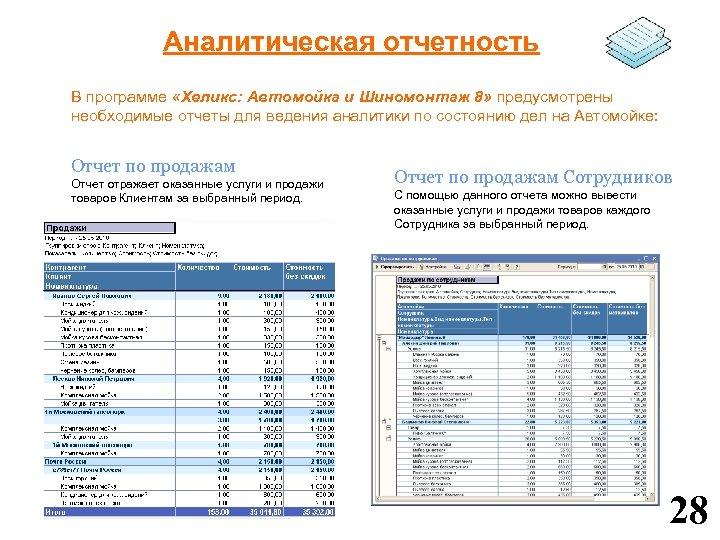 Аналитическая отчетность В программе «Хеликс: Автомойка и Шиномонтаж 8» предусмотрены необходимые отчеты для ведения