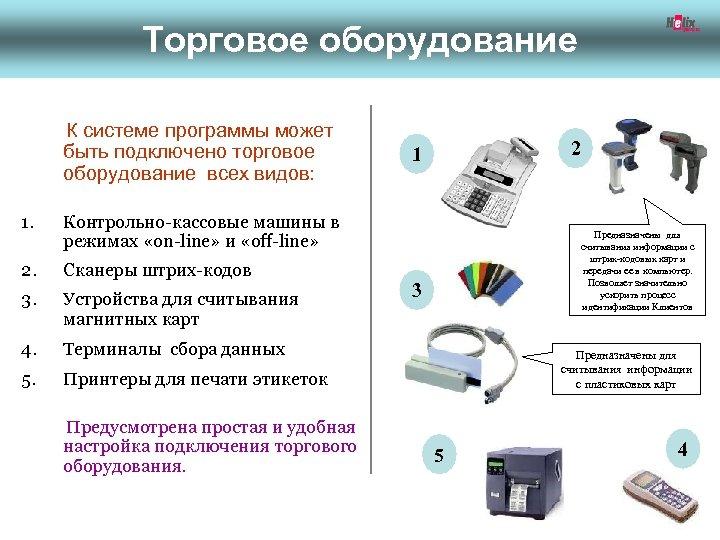 Торговое оборудование К системе программы может быть подключено торговое оборудование всех видов: 1. Контрольно-кассовые