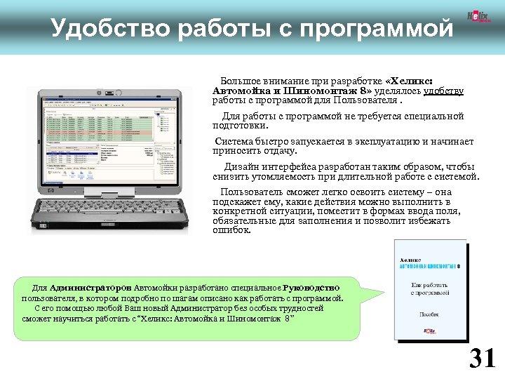 Удобство работы с программой Большое внимание при разработке «Хеликс: Автомойка и Шиномонтаж 8» уделялось