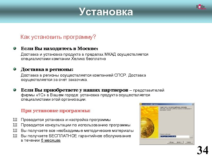 Установка Как установить программу? Если Вы находитесь в Москве: Доставка и установка продукта в