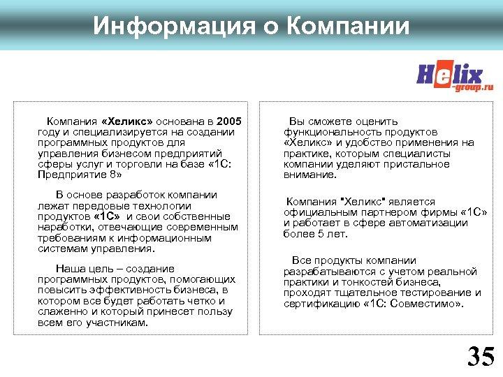 Информация о Компании Компания «Хеликс» основана в 2005 году и специализируется на создании программных