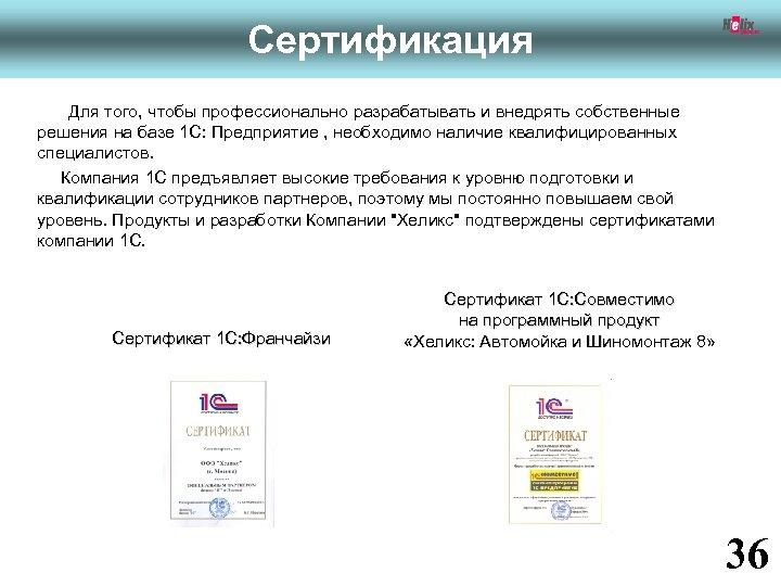 Сертификация Для того, чтобы профессионально разрабатывать и внедрять собственные решения на базе 1 С: