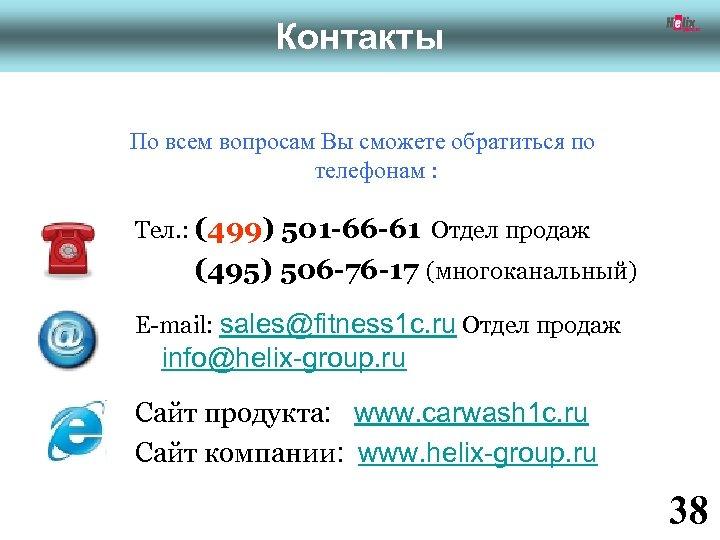 Контакты По всем вопросам Вы сможете обратиться по телефонам : Тел. : (499) 501