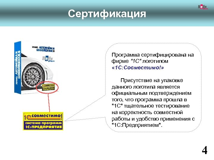 Сертификация Программа сертифицирована на фирме