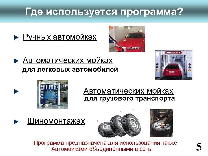 www. fitness 1 c. ru Где используется программа? Ручных автомойках Автоматических мойках для легковых