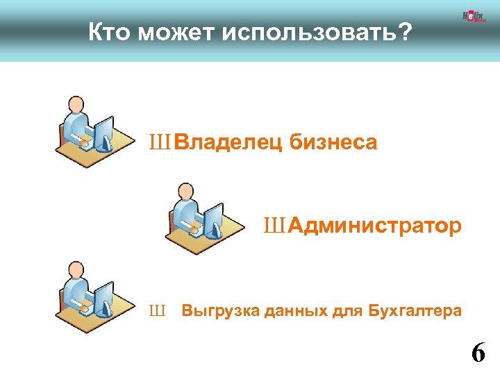 www. fitness 1 c. ru Кто может использовать? Ш Владелец бизнеса Ш Администратор Ш