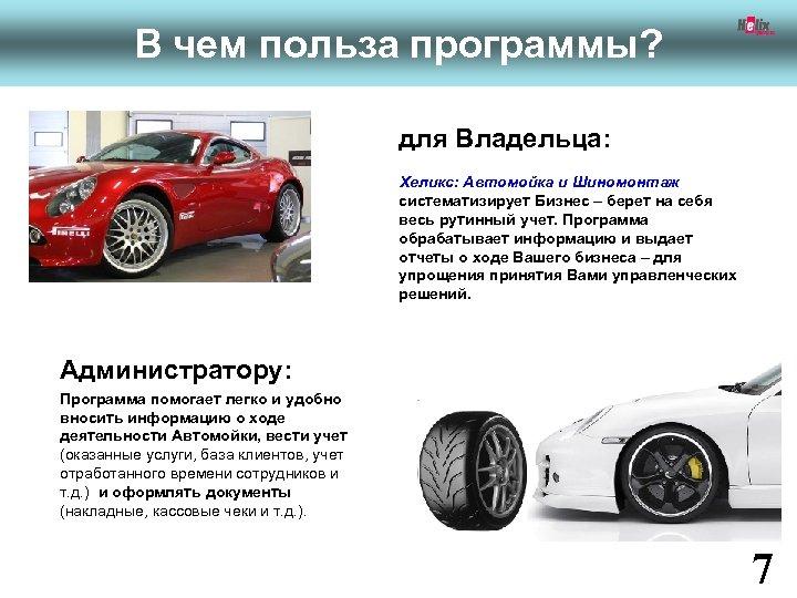 В чем польза программы? для Владельца: Хеликс: Автомойка и Шиномонтаж систематизирует Бизнес – берет