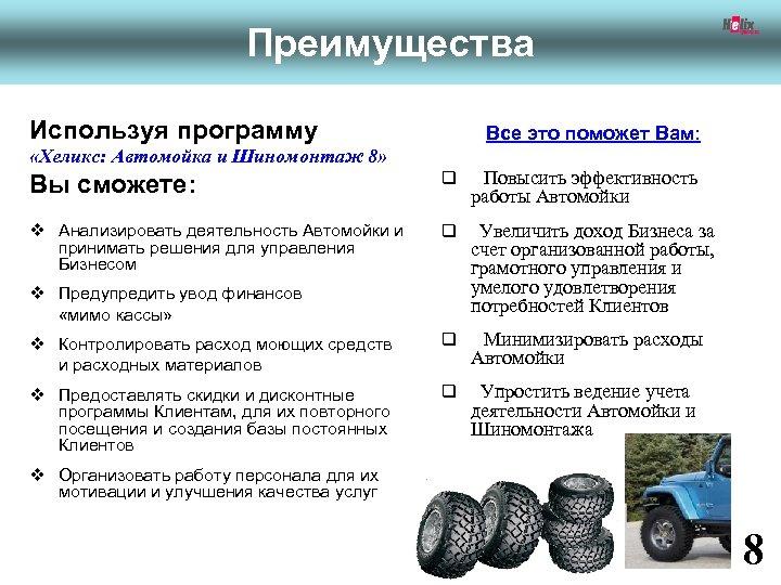 www. fitness 1 c. ru Преимущества Используя программу «Хеликс: Автомойка и Шиномонтаж 8» Все