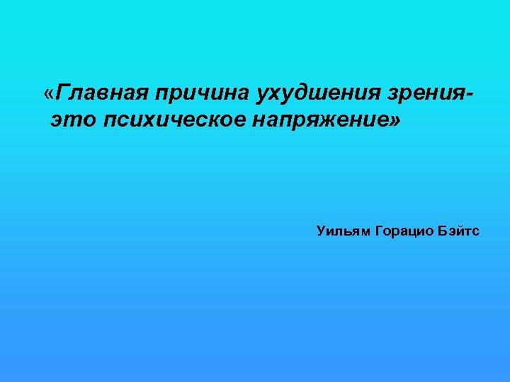 «Главная причина ухудшения зренияэто психическое напряжение» Уильям Горацио Бэйтс
