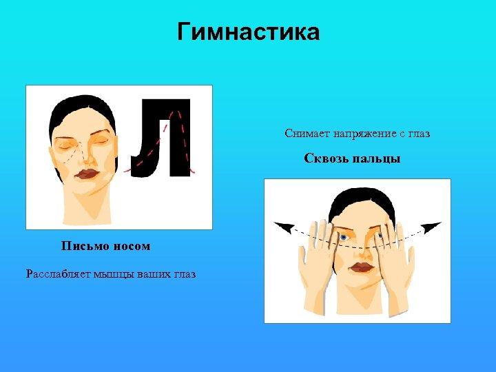Гимнастика Снимает напряжение с глаз Сквозь пальцы Письмо носом Расслабляет мышцы ваших глаз