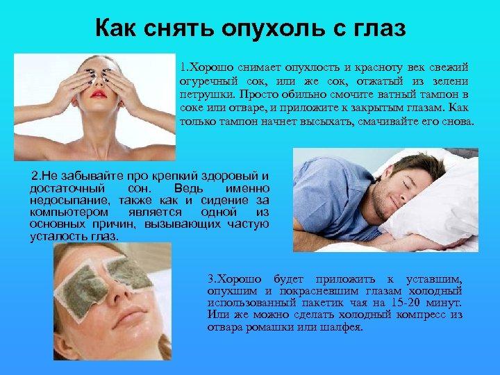 Как снять опухоль с глаз 1. Хорошо снимает опухлость и красноту век свежий огуречный