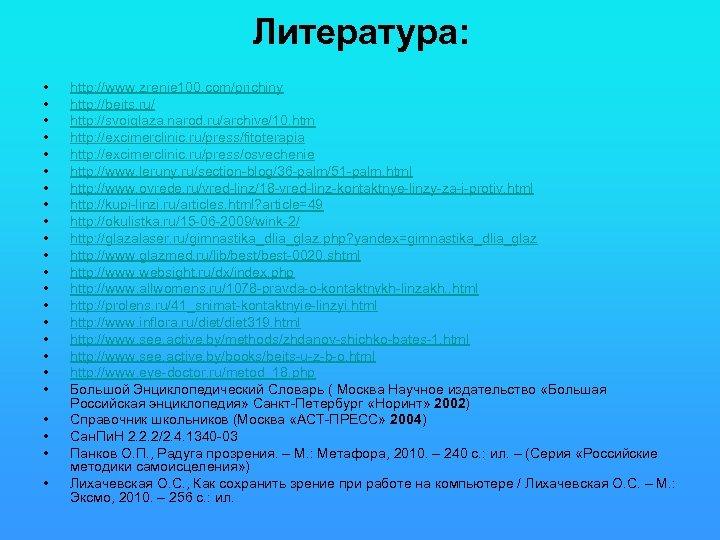 Литература: • • • • • • http: //www. zrenie 100. com/prichiny http: //beits.