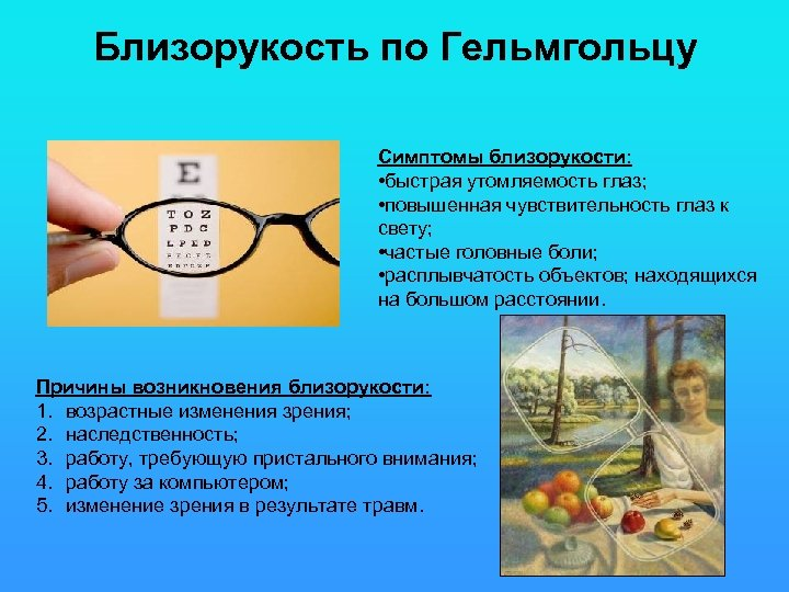 Близорукость по Гельмгольцу Симптомы близорукости: • быстрая утомляемость глаз; • повышенная чувствительность глаз к