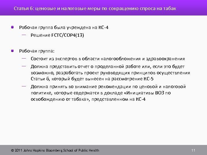 Статья 6: ценовые и налоговые меры по сокращению спроса на табак Рабочая группа была