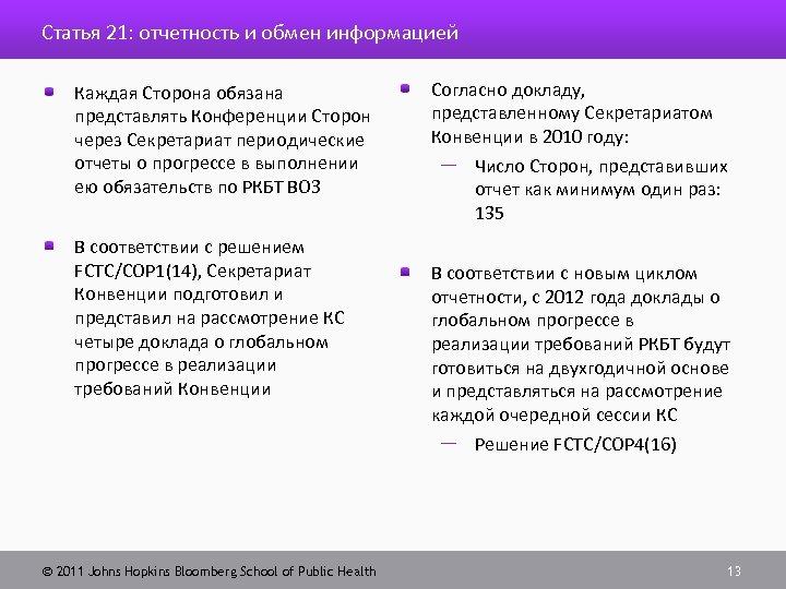 Статья 21: отчетность и обмен информацией Каждая Сторона обязана представлять Конференции Сторон через Секретариат