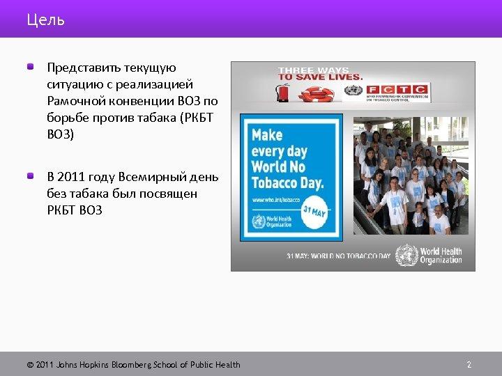 Цель Представить текущую ситуацию с реализацией Рамочной конвенции ВОЗ по борьбе против табака (РКБТ